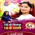 Play Doli Chadh Ke Jaib Sasural Ho Rakhiha A Lover Tu Khayal Ho