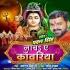 Download Nacha A Kawariya Kamariya Hilake