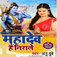 Download Mahadev Hai Nirala
