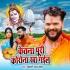 Download Ketna Puri Corona Kha Gail