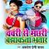Download Machhardani Se Machhari Fasawata Bhatar Pet Bhail Ba Pahad
