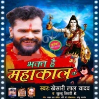 Download Bhakt Hai Mahakal Ke