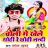 Download Choli Me Khele Goti Re Chhoti Nanadi