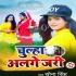 Download Mukhiya Se Kahke Panchayt Karwwaib Chulha Alage Jari