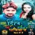 Play Dil Dhokhe Me Hai Dhokhebaj Dil Me Hai