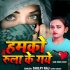 Play Hamko Ji Bhar Rula Ke Gaye