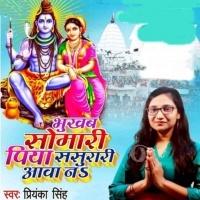 Download Bhukhab Somari Piya Sasurari Awa Na