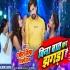 Play Bina Baat Ka Jhagda Hai Jaan Jhagra Nahi A Ragda Hai