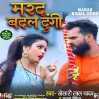 Download Marad Badal Dungi