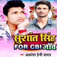 Sushant SIngh Bhaiya Ke Liye CBI Janch Hona Chahiye CBI Janch For Sushant Singh