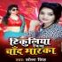 Download Jab Jab Satila Ta Hat Jala Farka Tikuliya Jija Chand Marka