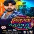 Download Kalh Kake Senurawa Ho Sasurar Me Chal Jaibu