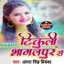 Download A Saiya Tikuli Le Aiha Bhagalpur Se Abaki Jarur Se Na