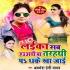 Download Laika Sab Hahuati Ba Tarahathi Pa Dhake Kha Jaai