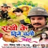 Download Rakhi Ke DIn Ham Aaib