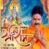 Play Shree Ram Ka Jhanda Kalyug Me Bhi Fahrega