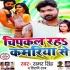 Download Chipkal Raha Kamariya Se