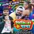 Download Pinkiya Ke Papa Pakad Liye The Galiya Pa Thappad Dugo Jad Diye The