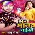 Play Man Manat Naikhe Sihare Badania Jab Jab Ladela A Ram