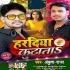 Play Kaheke Haradiya Kutata Aa Mangal Geet Gawata