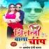 Download TItli Wala Chap Rajau