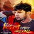 Download Hamar Dil Tu Tode Se Pahile E Soch Liha Bari Toharo Ta Aai Ho