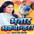 Download Bhatar Bhakchonhara Ke Kuchh Na Bujhata