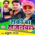 Download Shak Hote Janawa Mariye Dihi Ho