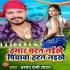 Download Hamar Ghatat Naikhe Piyawa Hatat Naikhe