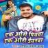 Download Hathe Le Ke Mahurwa Baithal Ba Eyar
