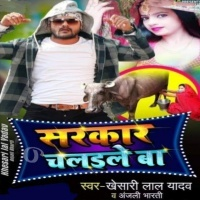 Sarkar Chalaile Ba