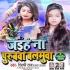 Download Mana Kaini Purubawa Na Jaiha A Piya Chit Badali Khiya Ke