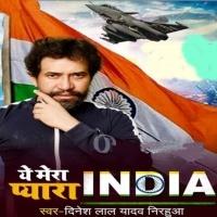 Download Ye Mera Pyara India