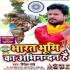 Play Bharat Bhumi Ka Abhinandan Hai