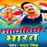 Atmanirbhar Hum Kaha Vande Matram Atmanirbhar Bharat