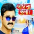 Download Shadishuda Hoke Khojela Kunwar Sakhi Piyawa Re