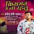 Play Na Dil Dele Rahati Na Gum Lele Rahti