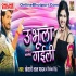 Play Milate Marad Hamke Bhool Gayilu Dj Remix Mp3 Song