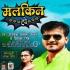 Download Malkin Ho Awa Khos Di Blouse Ke Pin