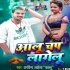 Download Aalu Chap Lagelu Ho Badi Top Lagelu