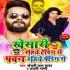 Play Yarau Tuhi Rahaba Trending Me Bhatar Rahihe Pending Me