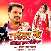 Band Kara Rowal Ab Chalu Kari Towal Naiahr Ka Tention Hata Dijiye