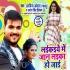 Play Laikaiye Me Jaan Laika Ho Jaai