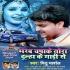Play Marab Chapake Tora Dulha Ke Gadi Se