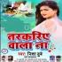 Download Hamke Bha Gail Bate Marad Tarakariye Wala Na