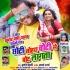 Download A Chhoti Tohra Choti Se Chot Lagata