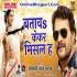 Play Muh Nahi Mahki Bhatar Ke Dj Remix Song