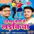 Play Dhokha Deti Hai Sabko Aisi Hi Ladkiya