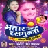 Download Bhatar Muh Dekhai Me Khiyawe Rasgulla