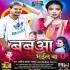 Play Babua Bhail Ba